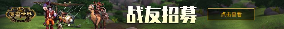 魔獸世界(國服)
